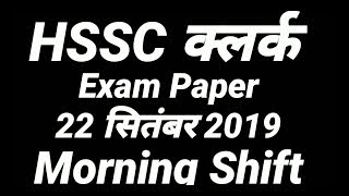 HSSC Clerk Exam Paper| 22 September 2019| Morning Shift| KaraMazu Sarkari Naukri