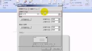 22封筒の宛名印刷(複数の宛先) / ワード2007(Word2007)動画解説 thumbnail