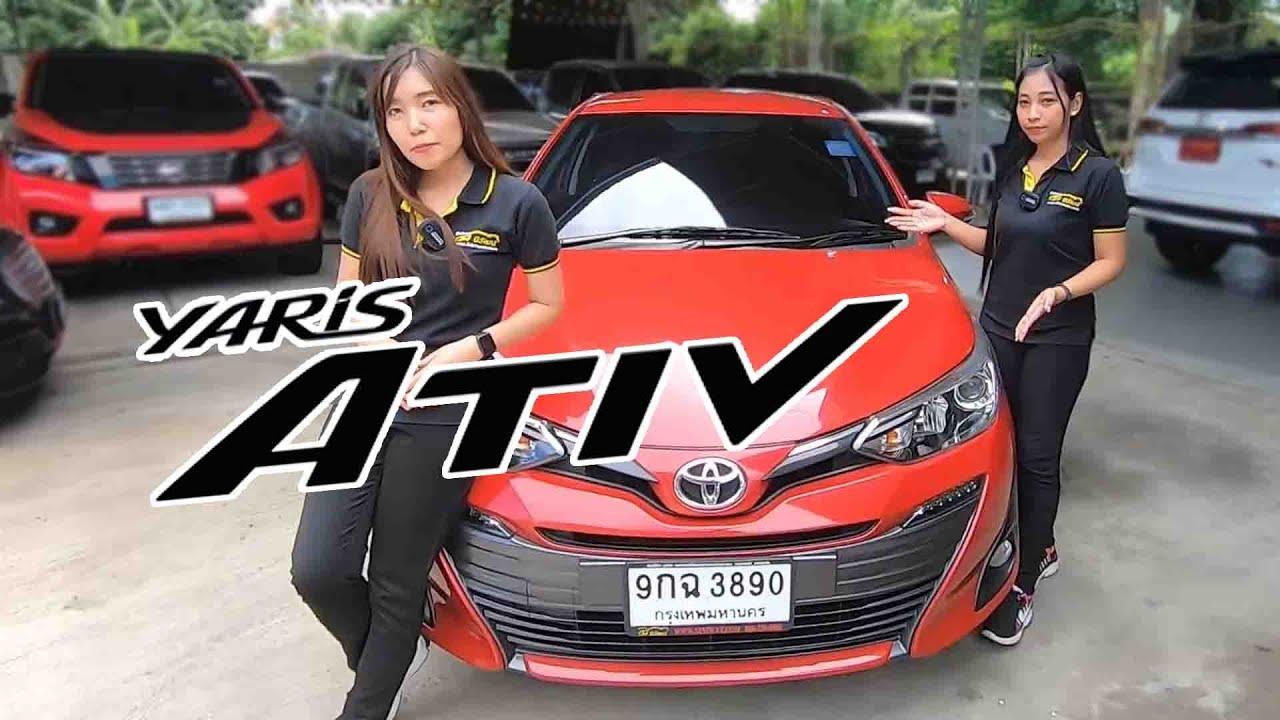 2สาวพาชม Toyota Yaris Ativ 1.2G สภาพสวยนางฟ้า สวยใหม่ เหมือนรถโชว์