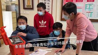 Publication Date: 2021-01-27 | Video Title: 計時晶片全民運動 #香港道教聯合會青松中學