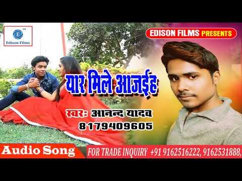 Yaar Mile Aa Jaiya || Arvind Yadav || Super Hit bhojpuri Song 2018 ||
