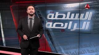 السلطة الرابعة 12 - 12 - 2018 | تقديم حمير العزب | يمن شباب