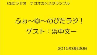 2015年6月26日 CBCラジオ ナガオカ×スクランブル ふぉ~ゆ~のぴたラジ...