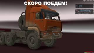 ETS2 | СУРОВАЯ РОССИЯ | Иркутск-Бошняково | ДСП (25 тонн) | 1200 километров (часть 1)