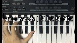 BLUE SHADE - รักฉันเพราะอะไร | piano cover