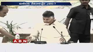 YCP Complains To EC Against Chandrababu Over Conducting Review Meetings | ABN Telugu