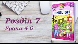 Англійська мова (2 клас) Алла Несвіт / Розділ 7 (Уроки 4-6)