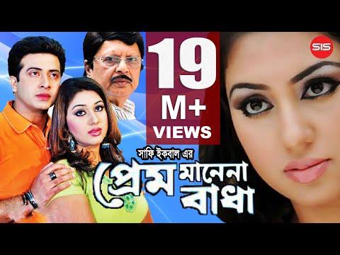প্রেম MANENA BADHA | বাংলা চলচ্চিত্র | শাকিব খান | অপু বিশ্বাসের | SIS মিডিয়া thumbnail