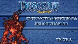 Как красить миниатюры Descent: Часть 3. Демон инферно