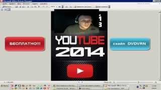 Дмитрий Комаров Ютуб 2014.  Курс Youtube 2014 забери бесплатно