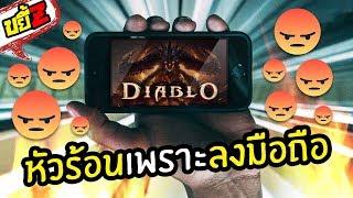 ขยี้Z - Diablo บนมือถือ กับความหัวร้อนของแฟนเกม