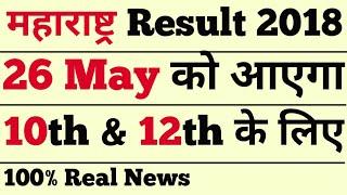 Maharashtra Board Result Date 2018 Class 10th & 12th | MSBSHSE Result Class 10th & 12th Result 2018