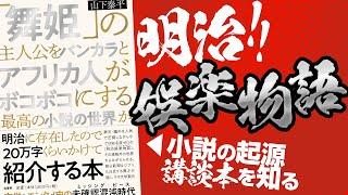 弥次喜多&ヴェルヌの悪魔合体〜明治のトンデモ娯楽物語