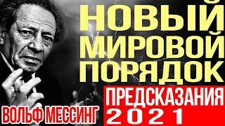 Предсказания 2021. Вольф Мессинг. НОВЫЙ МИРОВОЙ ПОРЯДОК И БУДУЩЕЕ РОССИИ В НЁМ