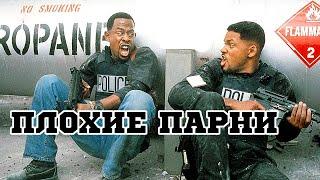 Плохие парни (1995) «Bad Boys» - Трейлер (Trailer)