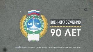 Фильм к 90-летию военного обучения в МГТУ им. Н.Э. Баумана