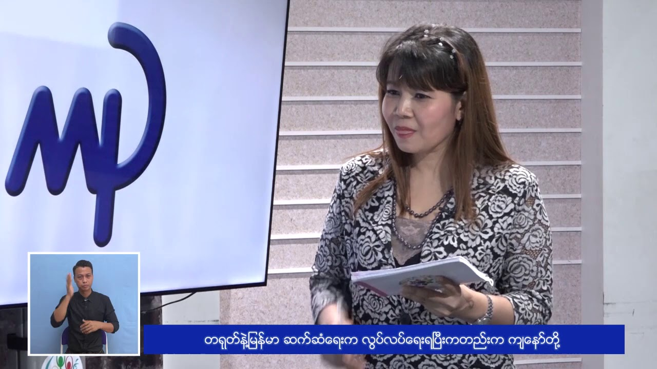 "DVB Debate:""တရုတ် - မြန်မာ ဆက်ဆံရေး ဘယ်လို အပြောင်းအလဲတွေ ဖြစ်လာမလဲ?""(Part B)"