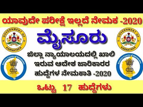 Mysore District Court Recruitment Process Servers Posts | ಮೈಸೂರು ಜಿಲ್ಲಾ ಆದೇಶ ಜಾರಿಕಾರರ ನೇಮಕಾತಿ -2020