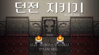 던전 지키기 홍보영상