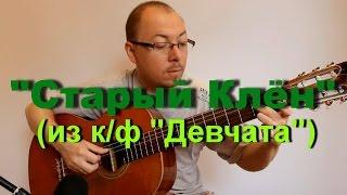 """Старый клён"" (Из к/ф ""Девчата"") - на гитаре | Александр Фефелов"