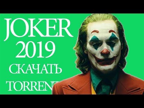 ДЖОКЕР 2019 СКАЧАТЬ ТОРРЕНТ/JOKER 2019 DOWNLOAD TORRENT