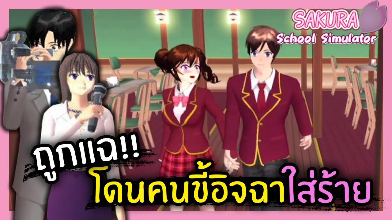 ถูกแฉ!! โดนคนขี้อิจฉาใส่ร้าย   SAKURA School Simulator #10