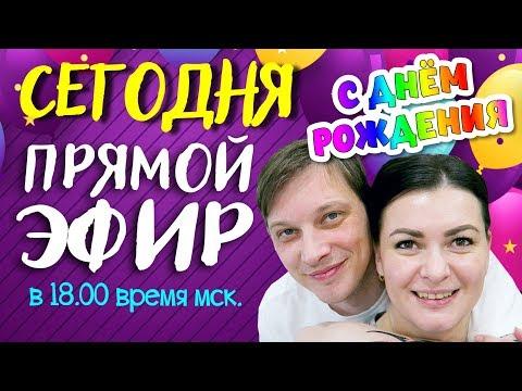 Принимаем поздравления с днем рождения :) / стрим / прямой эфир / / Vika Siberia FAMILY LifeVlog