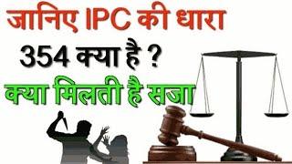 जानिए IPC की धारा 354 क्या है ? क्या मिलती है सजा ? !! Know About IPC 354