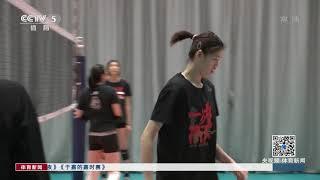 [排球]强化单项技术 天津女排积极备战|体坛风云 - YouTube