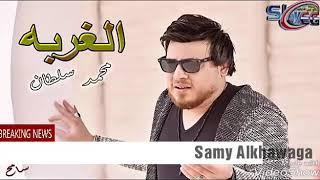 بعد سنين في الغربه.  Samy Alkhawaga