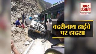 Badrinath Highway पर भीषण accident, देखिए तस्वीरों में दर्दनाक मंजर