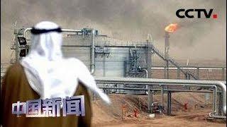 [中国新闻] 沙特石油设施遭袭 伊朗革命卫队:有能力打击2000公里内美军基地和舰艇 | CCTV中文国际