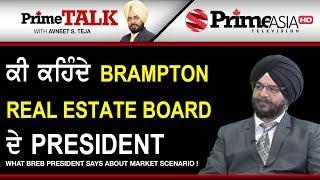 Prime Talk  (251) || What BREB President Says About Market Scenario !