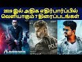 khulnawap.com - Most Expected Tamil Movies 2019| Most Anticipated movies of 2019|Part 2|தமிழ்