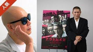 ライムスター宇多丸が、北野武監督・主演の映画「アウトレイジ ビヨンド...