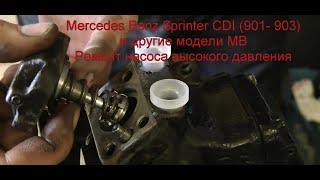 Mercedes Benz Sprinter CDI (901 - 903) та інші моделі MB. Ремонт поточного насоса високого тиску