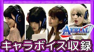 エアリアルレジェンズ http://aeriallegends-gl3.gl-inc.jp/#pre_area -...