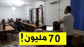 هذه أسعار الدراسة في الجامعات الخاصة الجزائرية !
