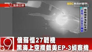 俄蘇愷27戰機 黑海上空攔截美EP-3偵察機《9點換日線》2018.11.06