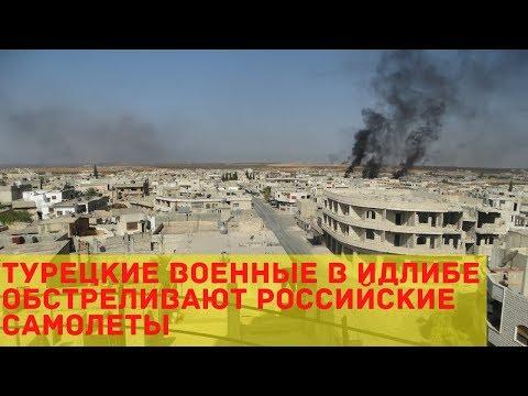 Турецкие военные в Идлибе обстреливают российские самолеты