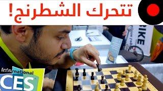 العب شطرنج مع لوح حقيقي ومع اي شخص حول العالم Square Off !