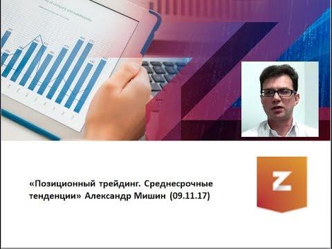 Позиционный трейдинг. Среднесрочные тенденции. Александр Мишин (09.11.17)
