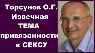 Торсунов О.Г. Извечная ТЕМА привязанности к СЕКСУ