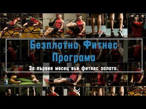 Фитнес Програма за
