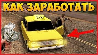 MTA #2 CCDPlanet - КАК ЗАРАБОТАТЬ МНОГО ДЕНЕГ (ТАКСИСТ)