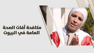 م. امل القيمري - مكافحة آفات الصحة العامة في البيوت