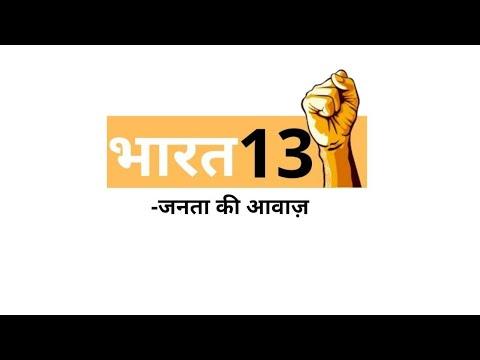 भारत 13 - जनता की आवाज़ || Bharat13- JANTA KI AWAZ