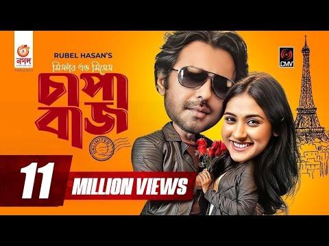 Mr & Mrs Chapabaz Unlimited | চাপাবাজ আনলিমিটেড | Eid Natok | Apurba | Mehazabien |Bangla Natok