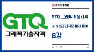 GTQ 2급 자격증 문…