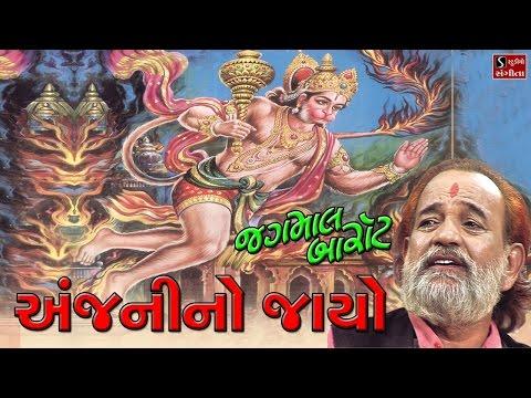 Anjani No Jayo - Shri Hanuman Bhajans - Hanuman Jayanti Special - जय हनुमान